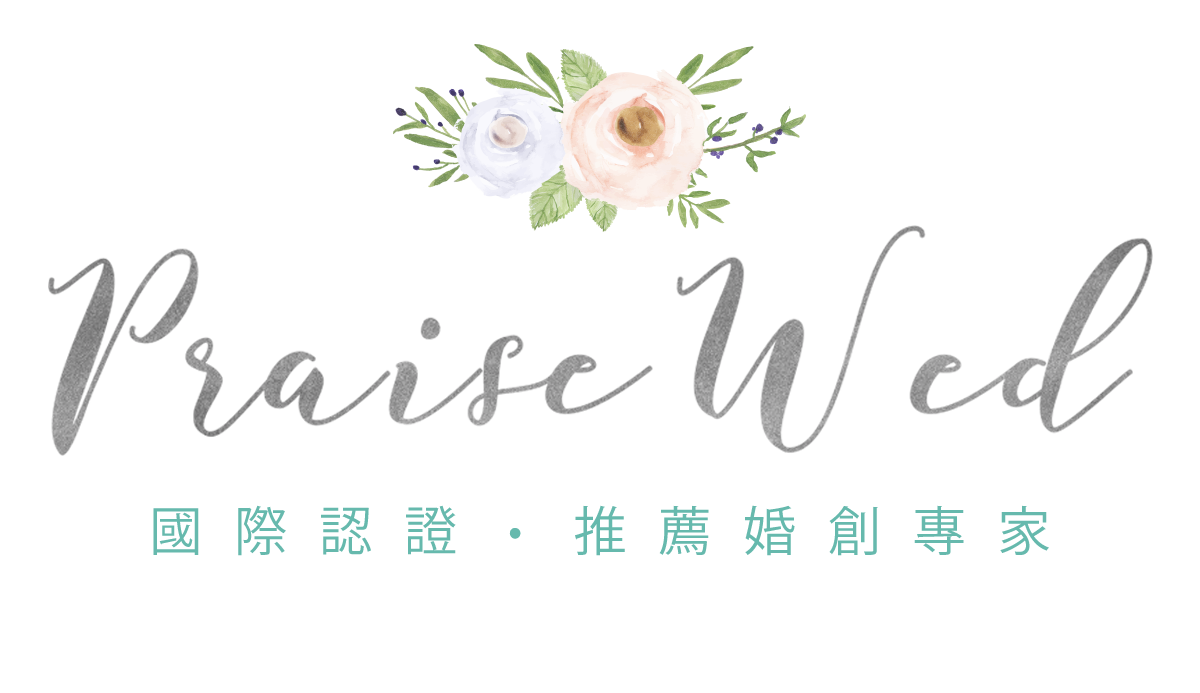 Praise Wed 國際認證推薦廠商